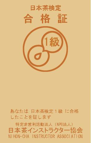日本 茶 検定