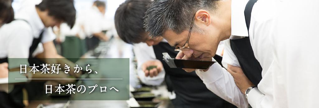 ようこそ、日本茶の世界へ